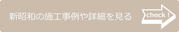 新昭和の施工事例