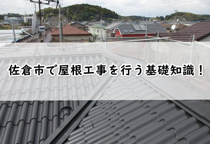 佐倉の屋根工事