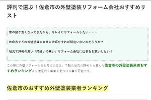 佐倉市内で活躍する外壁リフォーム会社の評判を確認する