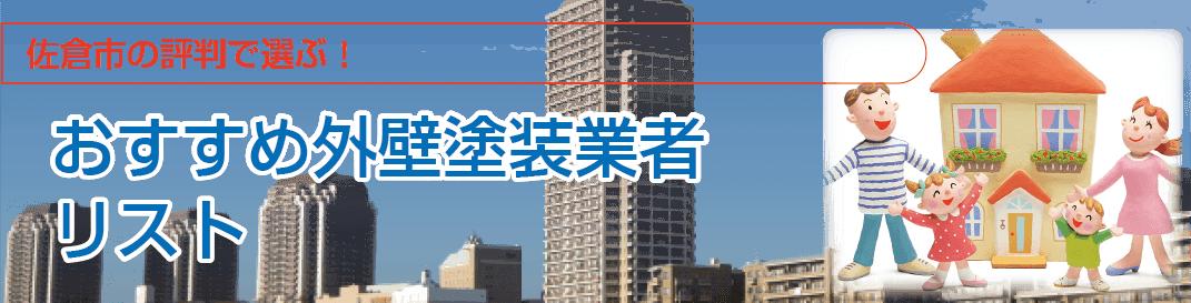 佐倉市の外壁塗装業者で『評判が良く地域でおすすめな』会社リスト【2019年版】