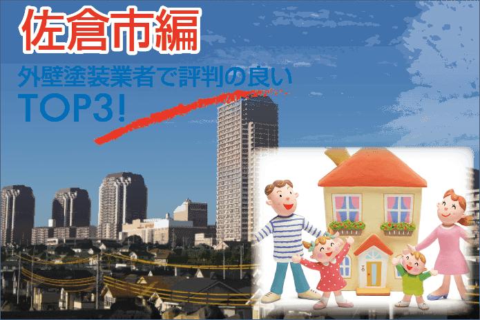 佐倉市で外壁塗装を行う業者の評判を調べてみた結果!