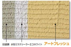 アートフレッシュは土壁や砂壁のリフォームに最適な塗料!