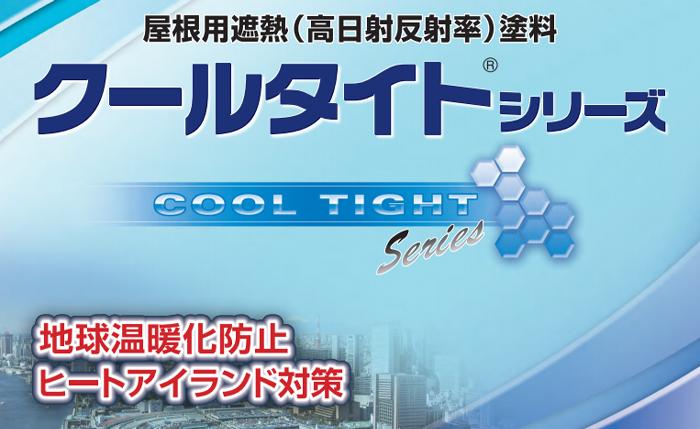 エスケー化研「クールタイト」