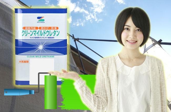 エスケー化研「クリーンマイルドウレタン」